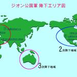 地球降下作戦 降下位置図