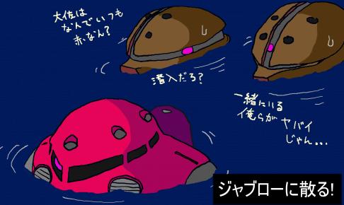 ジャブロー 潜入 水陸両用