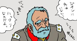 レビル 指揮官 将軍 連邦