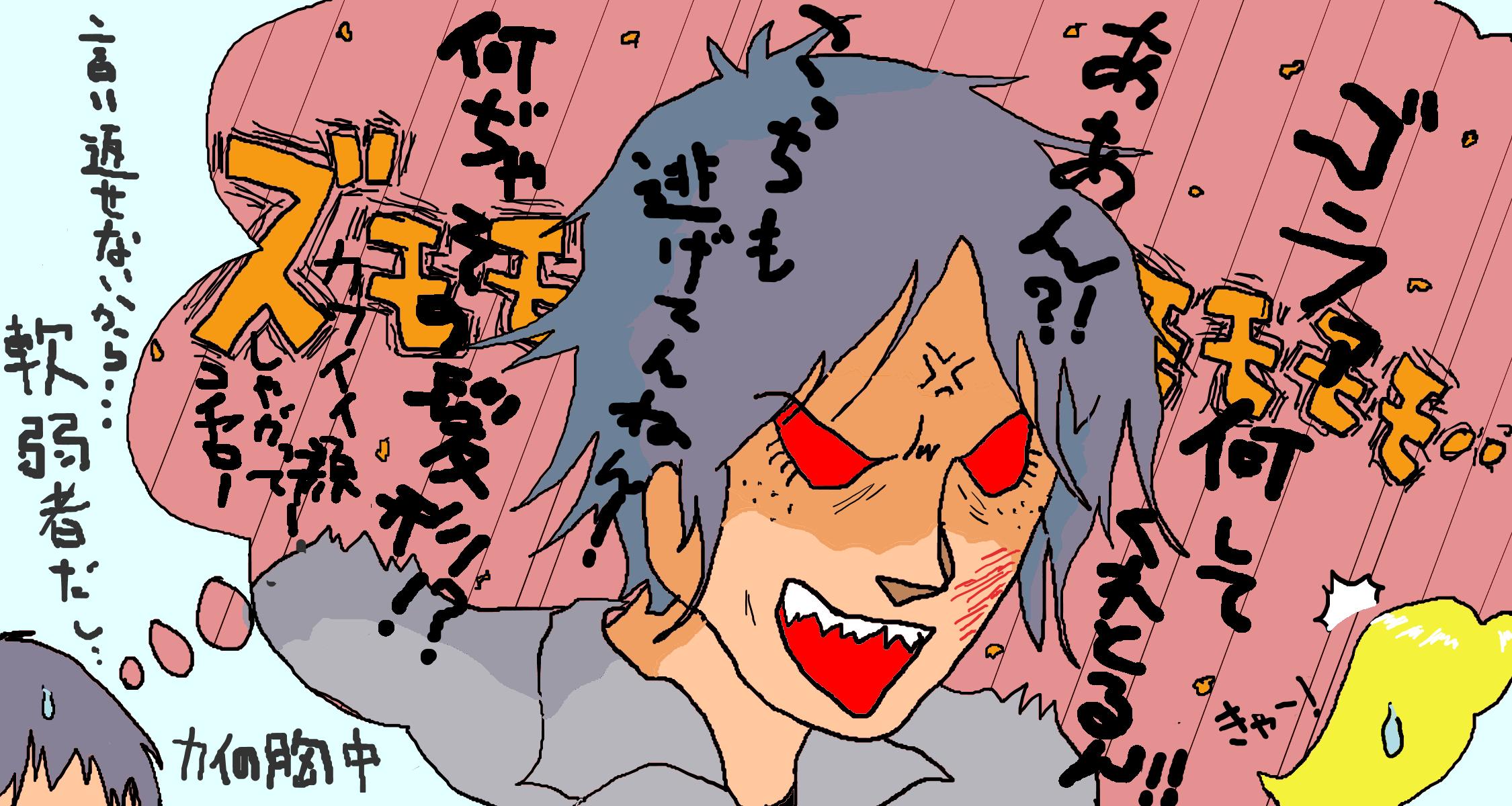 軟弱者 カイ シデン ミハル