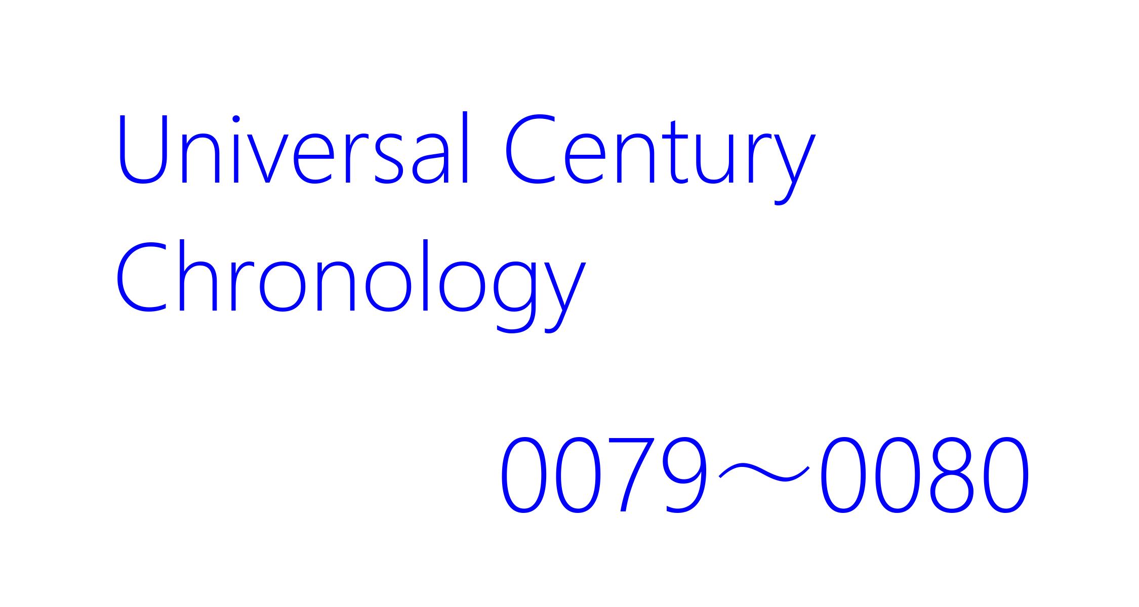 宇宙世紀年表 0079~0080