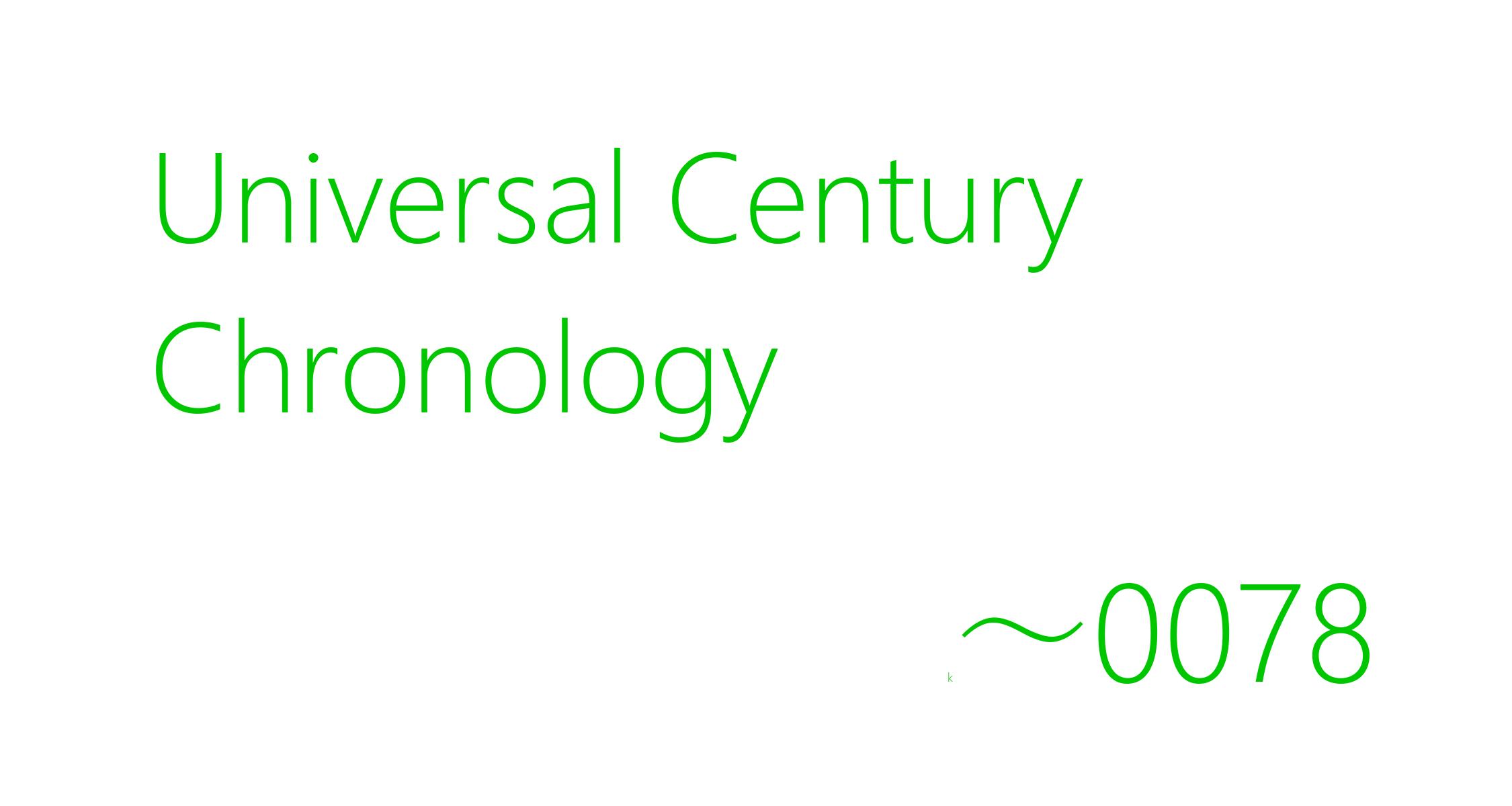 宇宙世紀年表 ~0079
