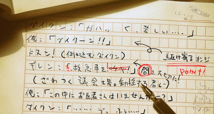 シナリオ 暗殺 ジオン